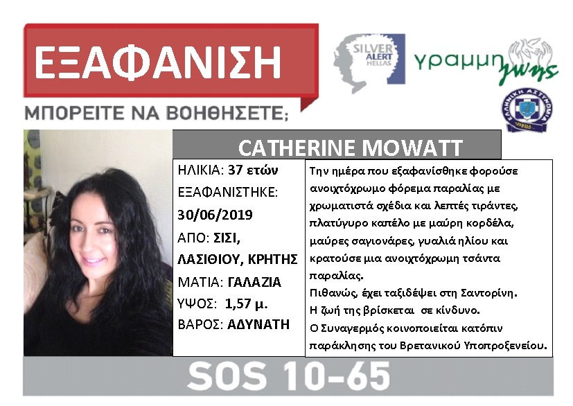 LOST MOWATT