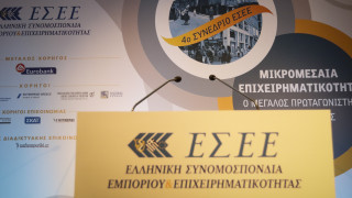 ΕΣΕΕ: Να μετουσιωθούν οι εξαγγελίες σε πράξεις