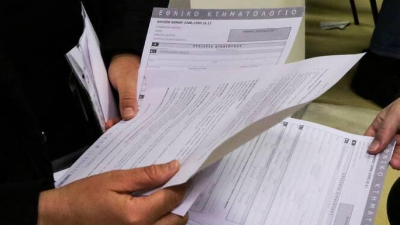 Κτηματολόγιο: Παράταση έως τα τέλη Αυγούστου για 4 νομούς