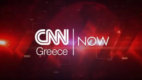 CNN NOW: Πέμπτη 11 Ιουλίου 2019