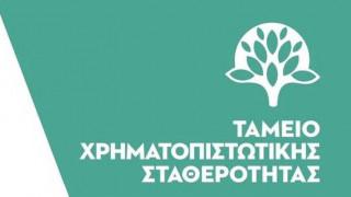 Με τη σύμφωνη γνώμη του ΤΧΣ οι διοικητικές αλλαγές στην Εθνική Τράπεζα