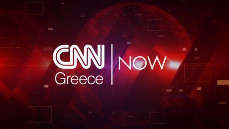 CNN NOW: Παρασκευή 12 Ιουλίου 2019