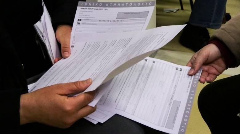 Κτηματολόγιο: Ποιοι τέσσερις νομοί πήραν παράταση έως τα τέλη Αυγούστου