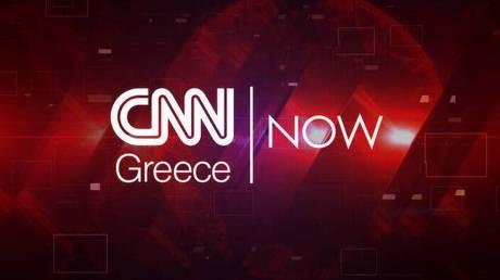 CNN NOW: Δευτέρα 15 Ιουλίου 2019