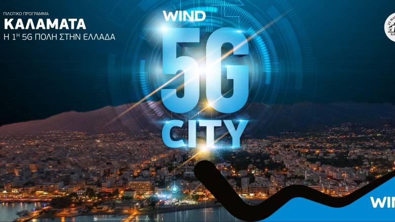 «Άναψε» το πρώτο πιλοτικό 5G δίκτυο στην Καλαμάτα