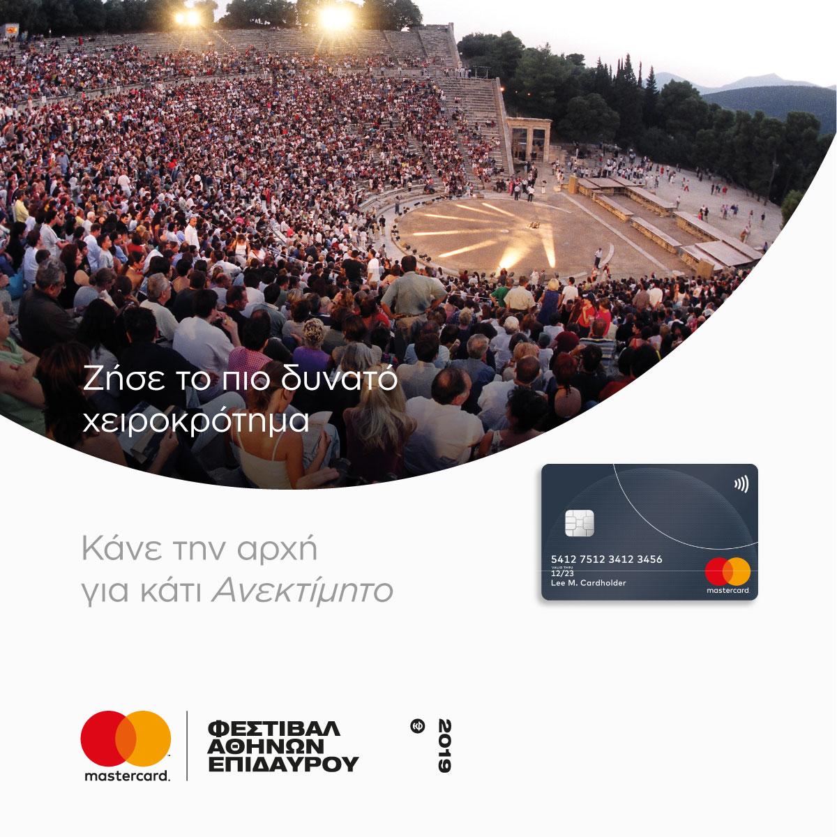 Mastercard Φεστιβάλ Αθηνών Επιδαύρου 2