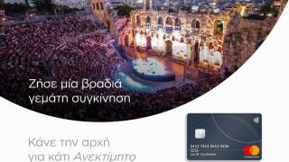 Η Mastercard χαρίζει βραδιές γεμάτες συγκίνηση  στο Φεστιβάλ Αθηνών και Επιδαύρου