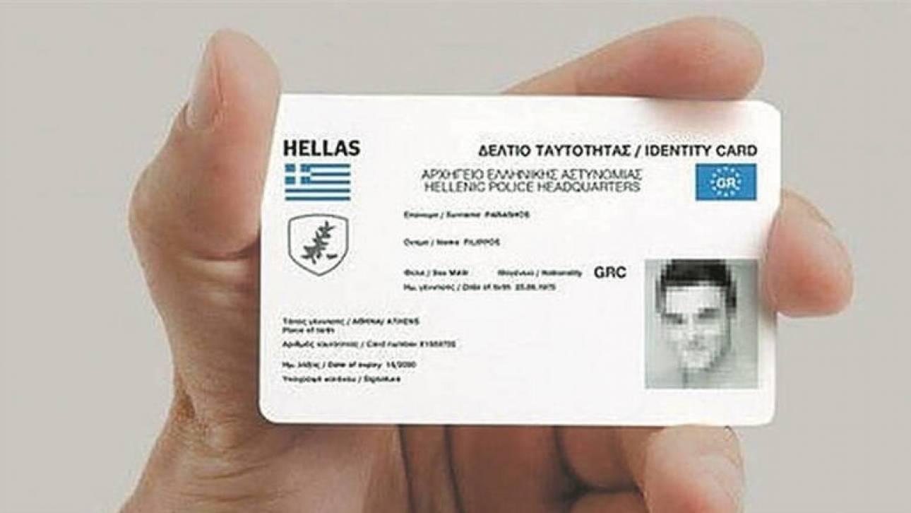 Ματαιώνεται ο διαγωνισμός για τις νέες ταυτότητες