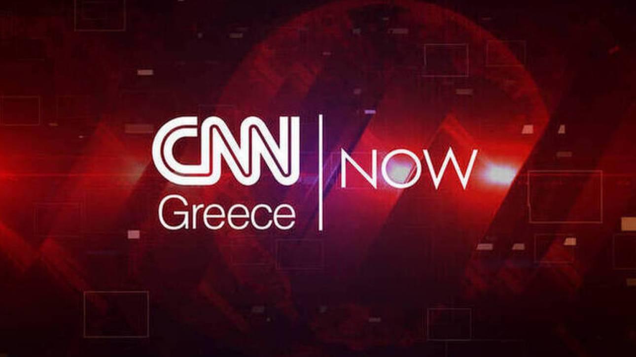 CNN NOW: Τρίτη 23 Ιουλίου 2019