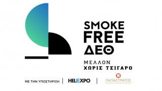 ΔΕΘ χωρίς τσιγάρο, για 2η συνεχή χρονιά!