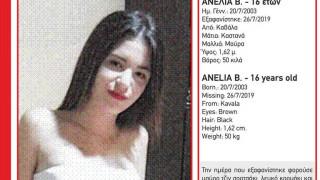 Αίσιο τέλος για την 16χρονη που εξαφανίστηκε στην Καβάλα