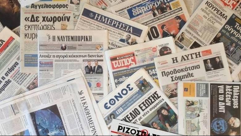 Τα πρωτοσέλιδα των εφημερίδων (4 Αυγούστου)