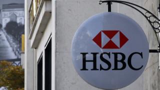 Η HSBC θα πληρώσει 300 εκατ. ευρώ στο Βέλγιο για φορολογική απάτη και ξέπλυμα χρήματος