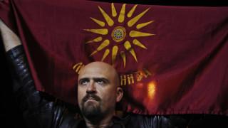 Βόρεια Μακεδονία: Τέλος από σήμερα στη χρήση του Ήλιου της Βεργίνας