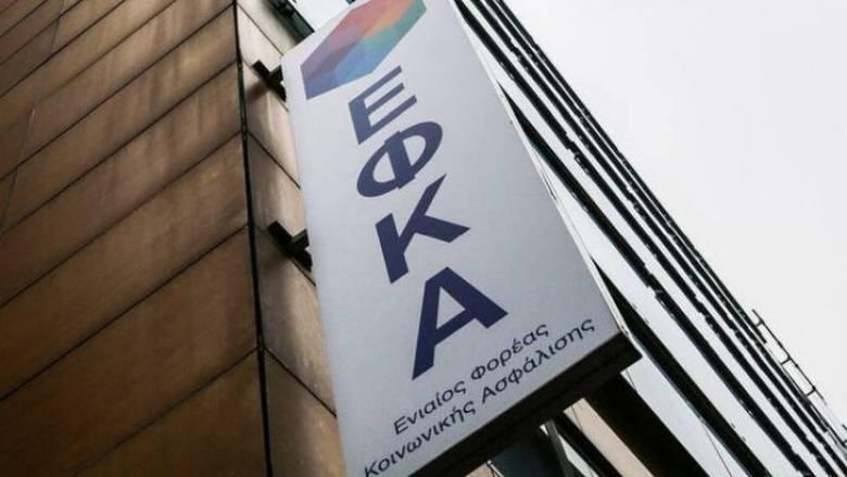 «Ανάσα» για τους οφειλέτες του ΕΦΚΑ το επιτόκιο 3% στη ρύθμιση των 120 δόσεων