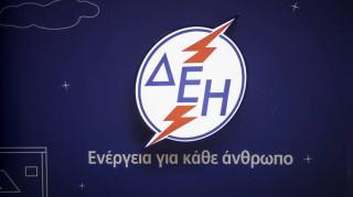 ΔΕΔΔΗΕ: Σε ποιες περιοχές της Αττικής θα σημειωθούν προσωρινές διακοπές ρεύματος λόγω έργων