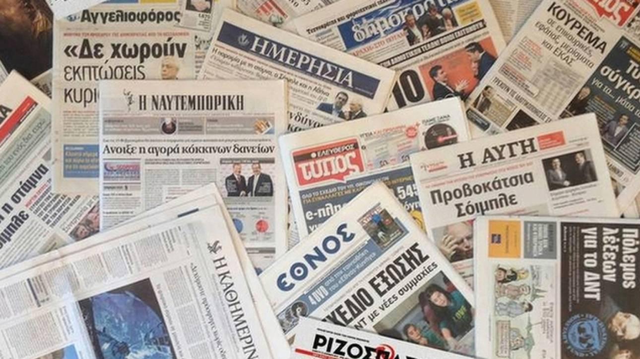 Τα πρωτοσέλιδα των εφημερίδων (23 Αυγούστου)
