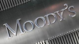 Moody's: Τραπεζικό σύστημα και διαφθορά οι μεγάλες αδυναμίες της Ελλάδος