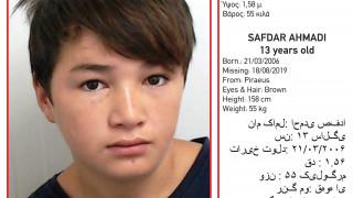 Πειραιάς: Βρέθηκε το ένα ανήλικο παιδί - Αναζητείται ο αδερφός του