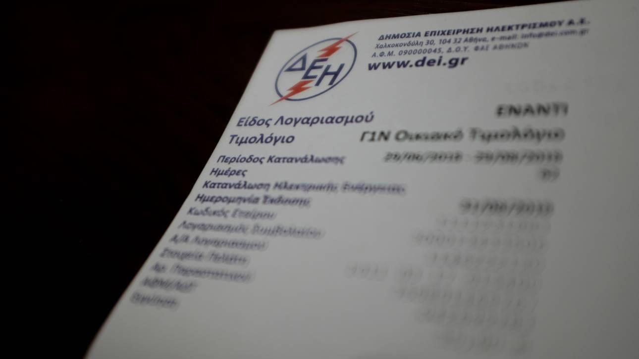 Στην ΑΑΔΕ στέλνει η ΔΕΗ τα στοιχεία και τους λογαριασμούς των πελατών της