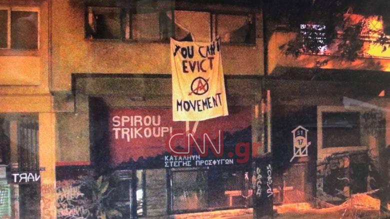 Εξάρχεια: Αντιεξουσιαστές κρέμασαν πανό σε κτήριο που ανακατέλαβε η ΕΛΑΣ