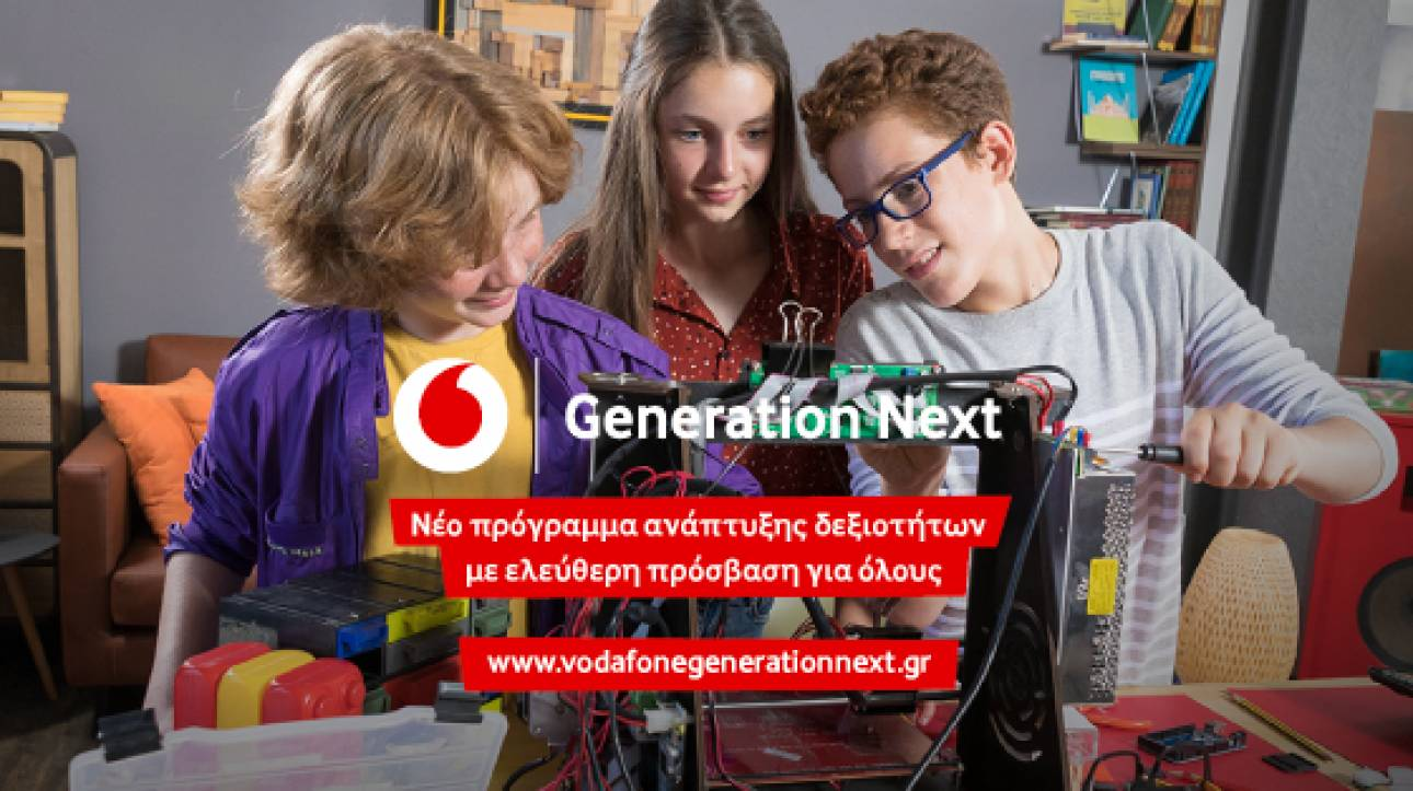 Generation Next  από το Ίδρυμα Vodafone