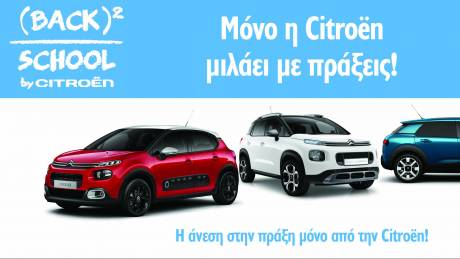 Citroën Back to School