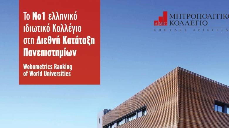 Μητροπολιτικό Κολλέγιο: Το Νο1 ελληνικό ιδιωτικό Κολλέγιο στη Διεθνή Κατάταξη Πανεπιστημίων