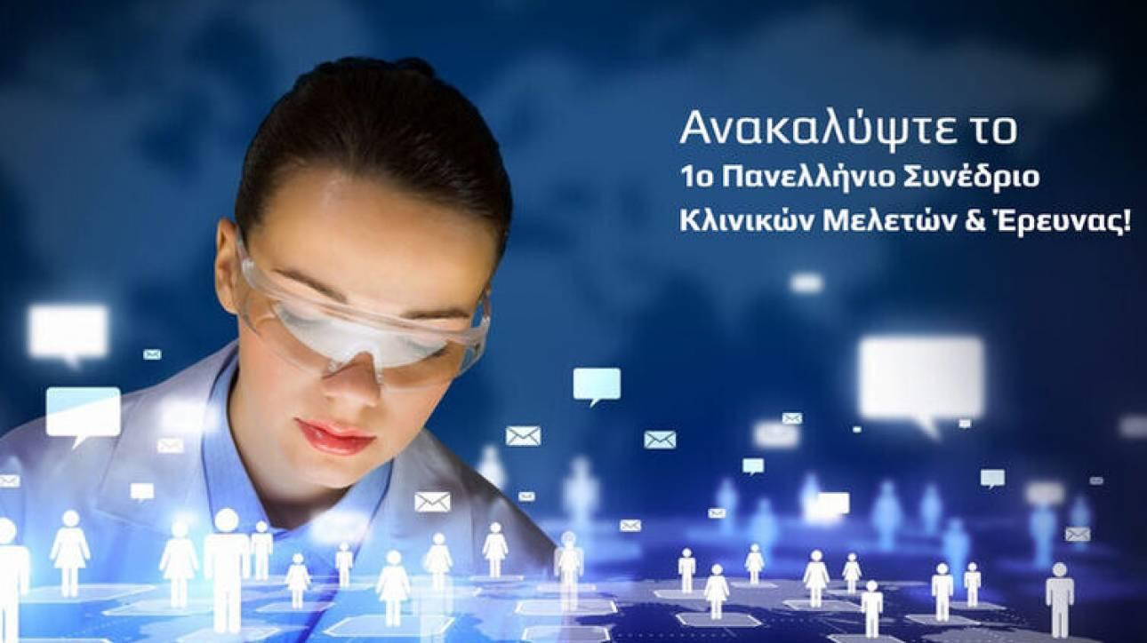 «Άνοιξαν» οι online εγγραφές για το 1ο Πανελλήνιο Συνέδριο Κλινικών Μελετών & Έρευνας