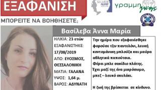 Εξαφανίστηκε 23χρονη στη Θεσσαλονίκη