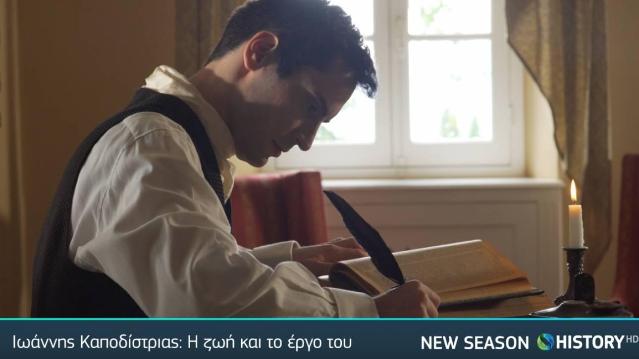 Νέα τηλεοπτική σεζόν στην COSMOTE TV: Πολλές νέες πρωτότυπες παραγωγές και συμπαραγωγές ντοκιμαντέρ
