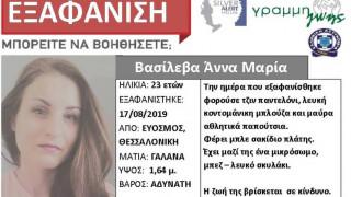 Βρέθηκε η 23χρονη που είχε εξαφανιστεί στη Θεσσαλονίκη