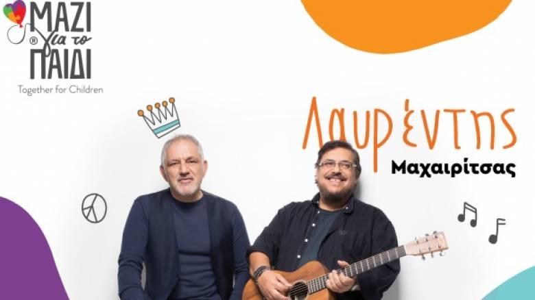 Μαζί για το Παιδί: Ανακοίνωση για την αυριανή συναυλία στο Ηρώδειο