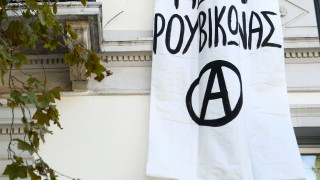 Παρέμβαση Ρουβίκωνα στην οικία του πρέσβη της Βραζιλίας