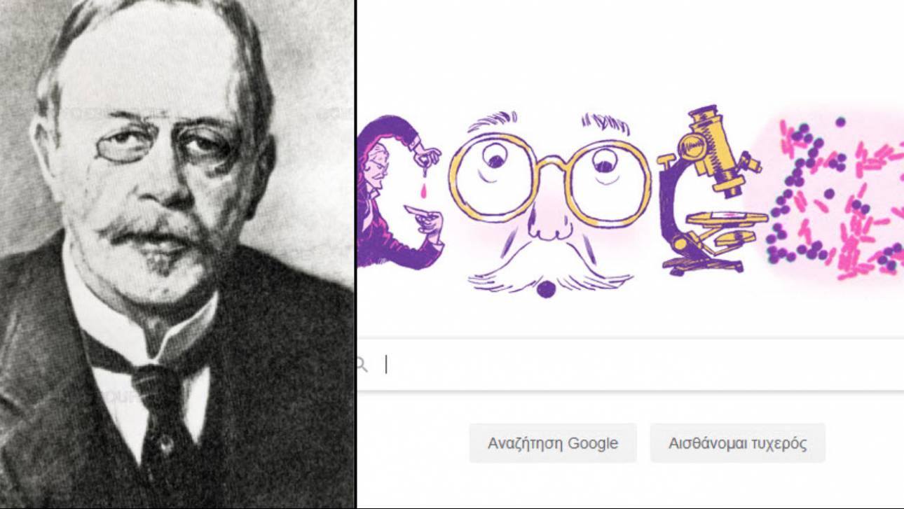 166 χρόνια από τη γέννηση του Hans Christian Gram: Η Google τιμά τον Δανό μικροβιολόγο με Doodle