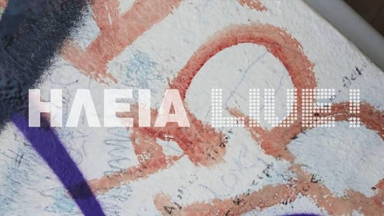 Πύργος: Λύθηκε το μυστήριο με τα ανατριχιαστικά γκράφιτι από αίμα