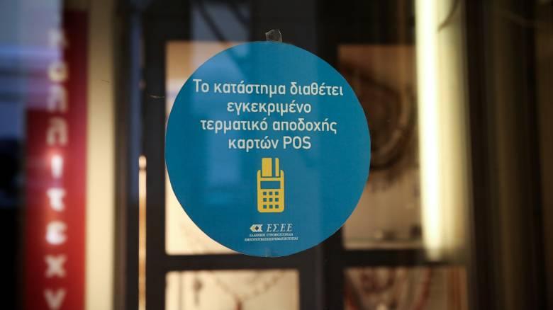 Πληρωμές με κάρτες: Νέες απαιτήσεις ασφαλείας στις συναλλαγές - Τι αλλάζει από σήμερα