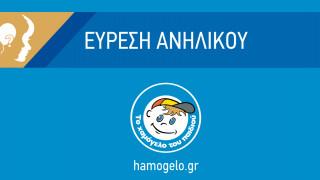 Θεσσαλονίκη: Εντοπίστηκε η 16χρονη που είχε εξαφανιστεί