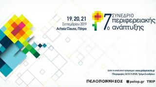 Συνέδριο στην Πάτρα: Πάνω από 70 εισηγητές αναλύουν στρατηγικές τοπικής και περιφερειακής ανάπτυξης