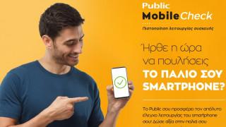 Public Mobile Check: Η νέα, εξειδικευμένη υπηρεσία πιστοποίησης δίνει αξία στο παλιό σου smartphone!