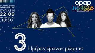 Δεν θα λείπει κανείς: All Stars Concert με Ρουβά, Παπαρίζου, Φουρέιρα στις 22/09 στο Markopoulo Park