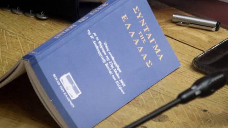 «Πρεμιέρα» για την Επιτροπή Αναθεώρησης του Συντάγματος