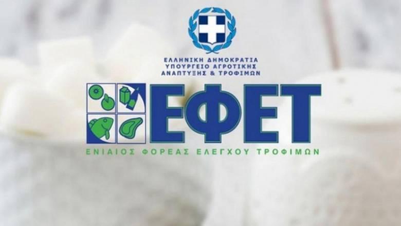 Ανάκληση φύλλου κρούστας από τον ΕΦΕΤ