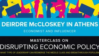 Ένας θρύλος της οικονομικής σκέψης στην Αθήνα: Deirdre McCloskey