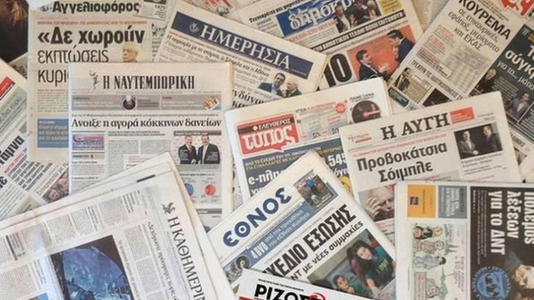 Τα πρωτοσέλιδα των εφημερίδων (21 Σεπτεμβρίου)