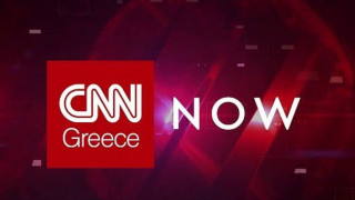 CNN NOW: Δευτέρα 23 Σεπτεμβρίου 2019