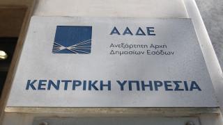 ΑΑΔΕ: Καμία απόλυση μετά την αξιολόγηση στη φορολογική διοίκηση