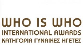 Τα WHO IS WHO International Awards «Γυναίκες Ηγέτες»  για 1η φορά στην Ελλάδα!