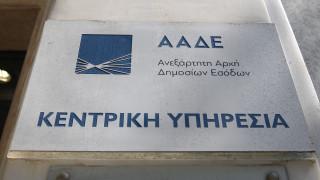 ΑΑΔΕ: Καμία απόλυση μετά από αξιολόγηση