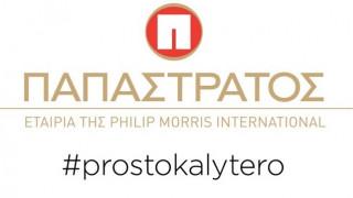 PMI-Αltria: Ανακοίνωσαν τερματισμό συζητήσεων για συγχώνευση εντείνοντας τη συνεργασία τους στις ΗΠΑ